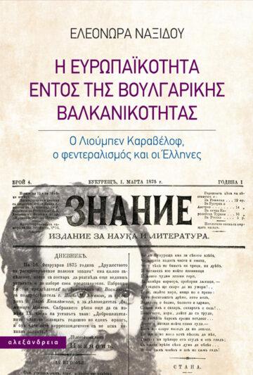 Η ευρωπαϊκότητα εντός της βουλγαρικής βαλκανικότητας