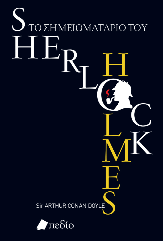 Το σημειωματάριο του Sherlock Holmes, , Doyle, Arthur Conan, 1859-1930, Πεδίο, 2021