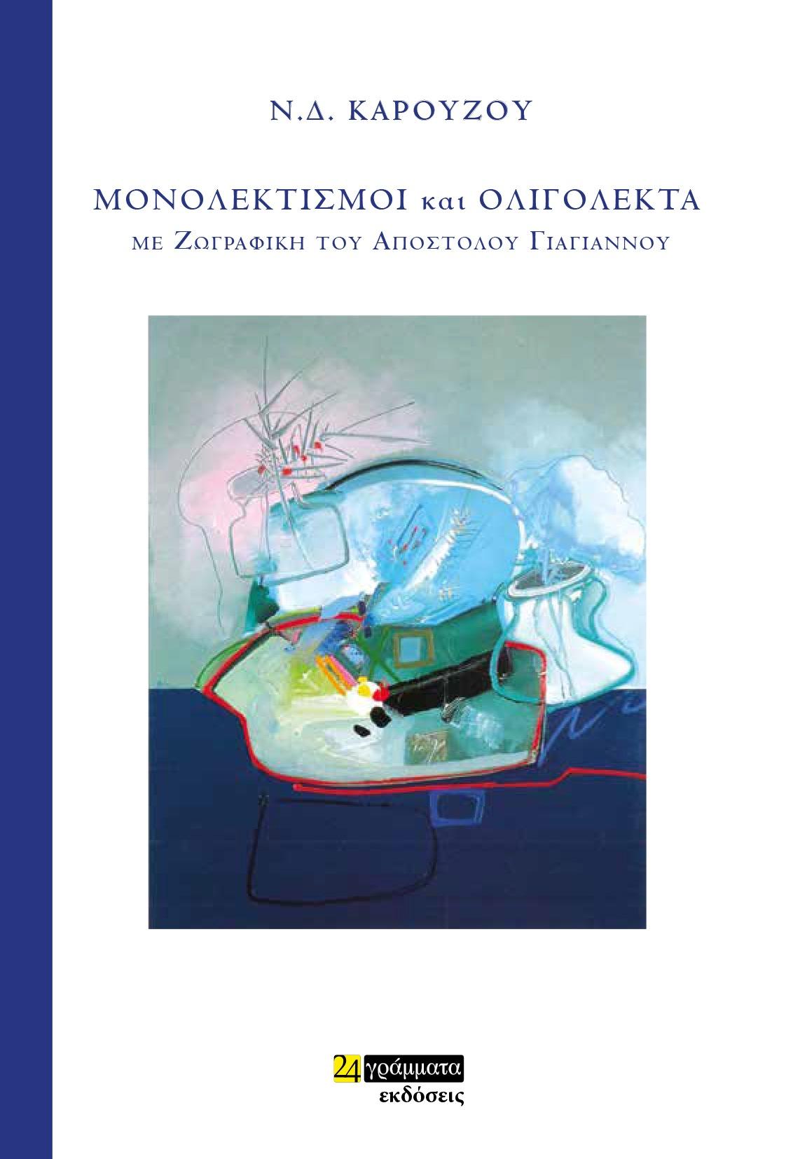 Μονολεκτισμοί και ολιγόλεκτα με ζωγραφική του Απόστολου Γιαγιάννου, , Καρούζος, Νίκος, 1926-1990, 24 γράμματα, 2021