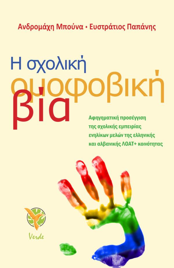 Η σχολική ομοφοβική βία, Αφηγηματική προσέγγιση της σχολικής εμπειρίας ενηλίκων μελών της ελληνικής και αλβανικής ΛΟΑΤ+ κοινότητας, Μπούνα - Βάιλα, Ανδρομάχη, Verde Publications, 2021