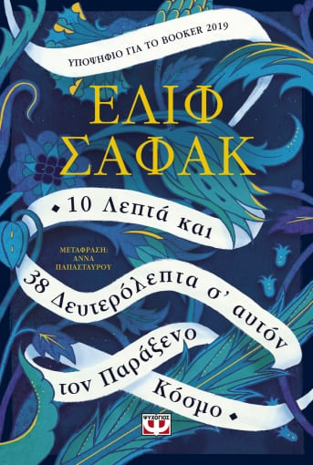 10 λεπτά και 38 δευτερόλεπτα σ' αυτόν τον παράξενο κόσμο, , Şafak, Elif, Ψυχογιός, 2021