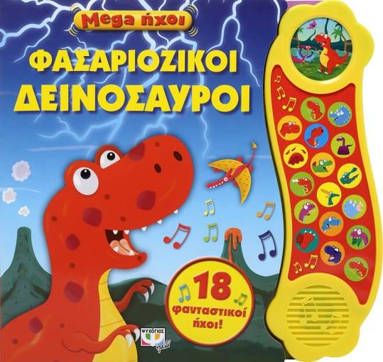 Mega ήχοι: Φασαριόζικοι δεινόσαυροι, , , Ψυχογιός, 2021