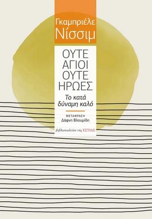 Ούτε άγιοι ούτε ήρωες, Το κατά δύναμη καλό, Nissim, Gabriele, Βιβλιοπωλείον της Εστίας, 2021