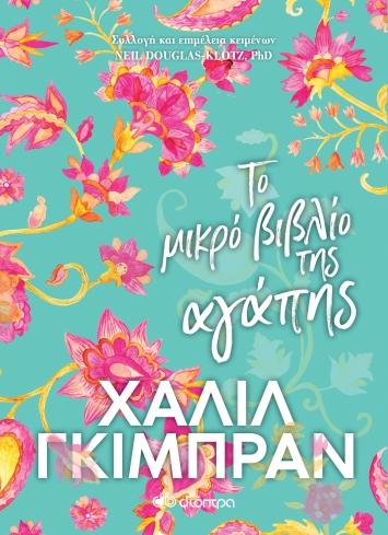 Το μικρό βιβλίο της αγάπης, , Gibran, Kahlil, 1883-1931, Διόπτρα, 2021