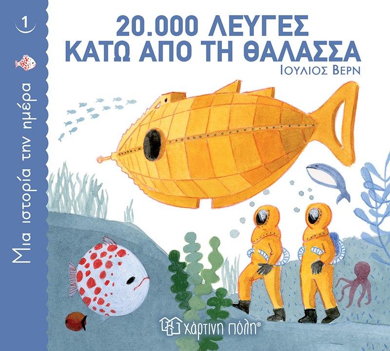 20.000 λεύγες κάτω από τη θάλασσα, , Verne, Jules, 1828-1905, Χάρτινη Πόλη, 2021