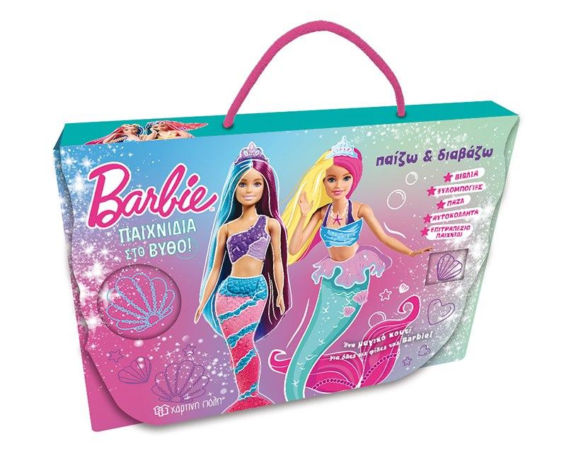 Barbie Dreamtopia: Παίζω και διαβάζω, Παιχνίδια στο βυθό, , Χάρτινη Πόλη, 2021