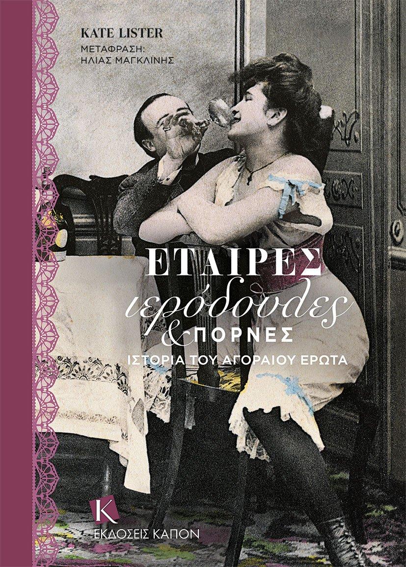 Εταίρες, ιερόδουλες & πόρνες, Ιστορία του αγοραίου έρωτα, Lister, Kate, Καπόν, 2021
