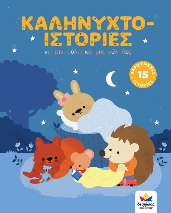 Καληνυχτο-ιστορίες