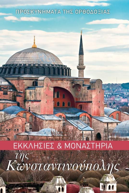 Εκκλησίες και Μοναστήρια της Κωνσταντινούπολης