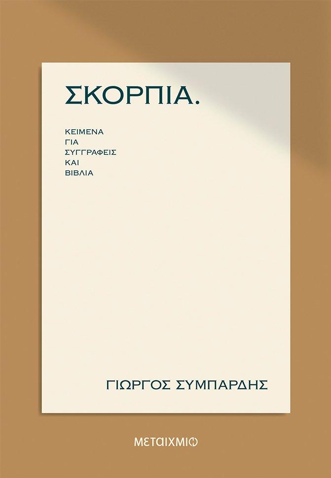 Σκόρπια: Κείμενα για συγγραφείς και βιβλία