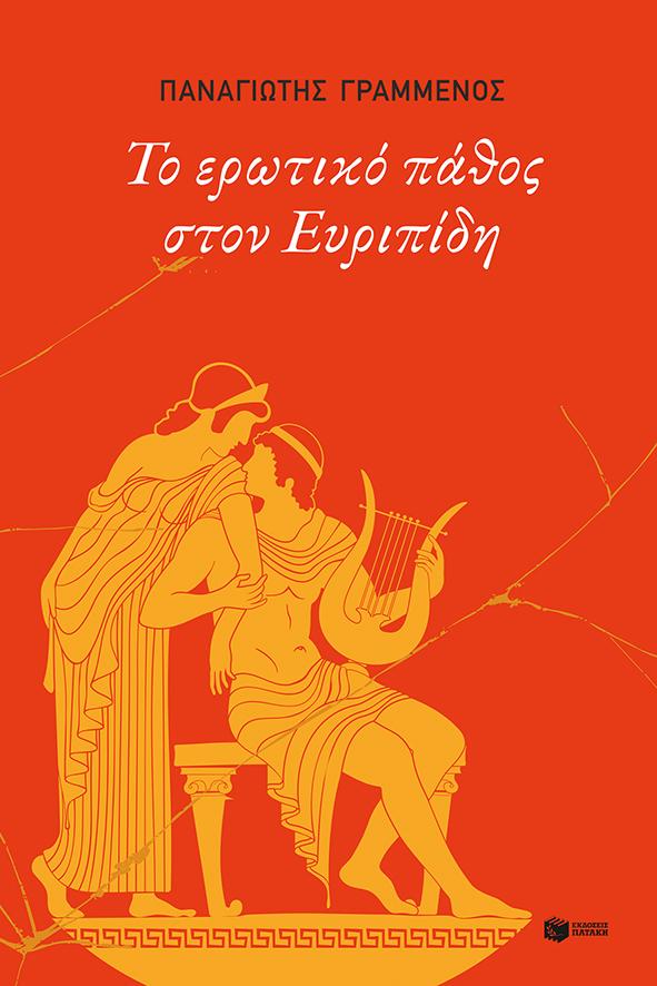 Το ερωτικό πάθος στον Ευριπίδη