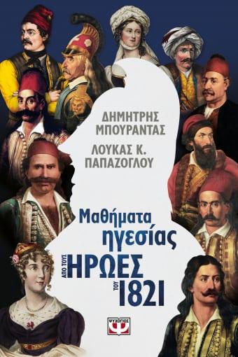 Μαθήματα ηγεσίας από τους ήρωες του 1821