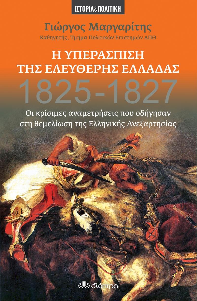 Η υπεράσπιση της ελεύθερης Ελλάδας